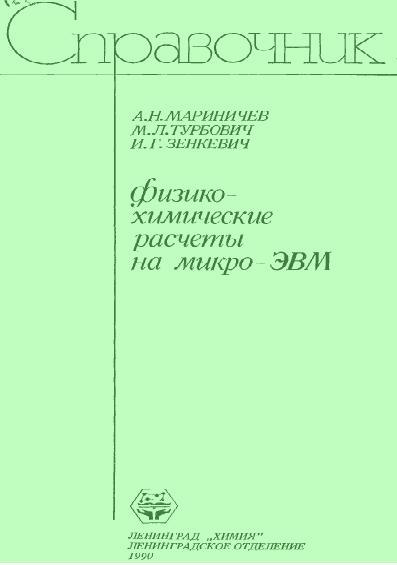 """""""Простейшая микро-ЭВМ"""" и"""